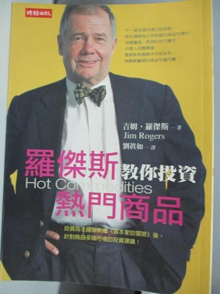 【書寶二手書T6/投資_APG】羅傑斯教你投資熱門商品_劉真如, 吉姆羅傑斯