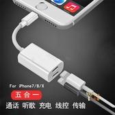轉接頭 新版 iPhone 11 X 8 7 三合一 通話 充電 聽歌 轉接頭 線控 耳機 蘋果 充電線 耳機轉接頭 轉接線