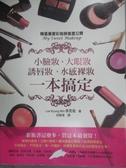 【書寶二手書T2/美容_NIH】小臉妝、大眼妝、誘唇妝、水感裸妝一本搞定_李炅珉