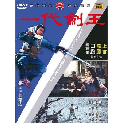 一代劍王DVD 上官靈鳳/田鵬