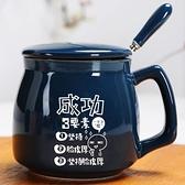 咖啡杯 創意男女個性搞怪勵志可愛卡通家用陶瓷杯帶蓋勺馬克杯咖啡杯定制 晶彩