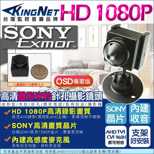 監視器攝影機 KINGNET 微型針孔攝影機 AHD 1080P SONY晶片 米粒錐型 錄影錄音 密錄蒐證 支架好安裝