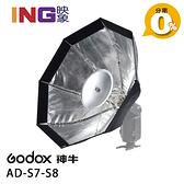 【24期0利率】GODOX 神牛 AD-S7-S8 多功能八角柔光罩 無影罩 開年公司貨 AD200/AD200PRO/AD360適用
