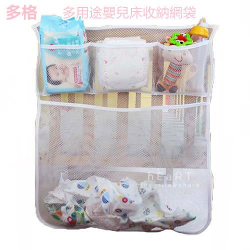 多用途嬰兒床收納網袋 多格 媽媽包 嬰兒床邊 收納袋