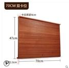 (【雙卡】A 烏檀木(70長*47寬*2.3厚)cm)面板搟麵板大號實木家用和麵板切菜板菜板揉麵案板