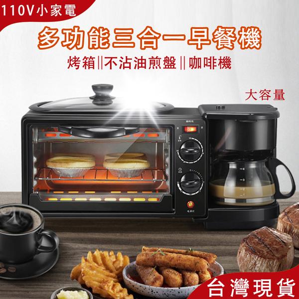 12h快速出貨 電烤箱 多功能三合一神器早餐機多士爐家用麵包小烤箱熱牛奶咖啡機輕食機