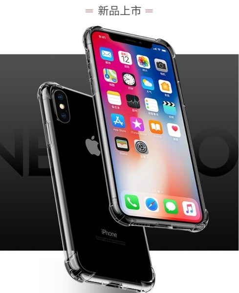 【新機周邊】iPhone X 四角加強空壓殼 氣墊殼 防摔殼 手機殼 防摔 安全 防撞 【H00382】