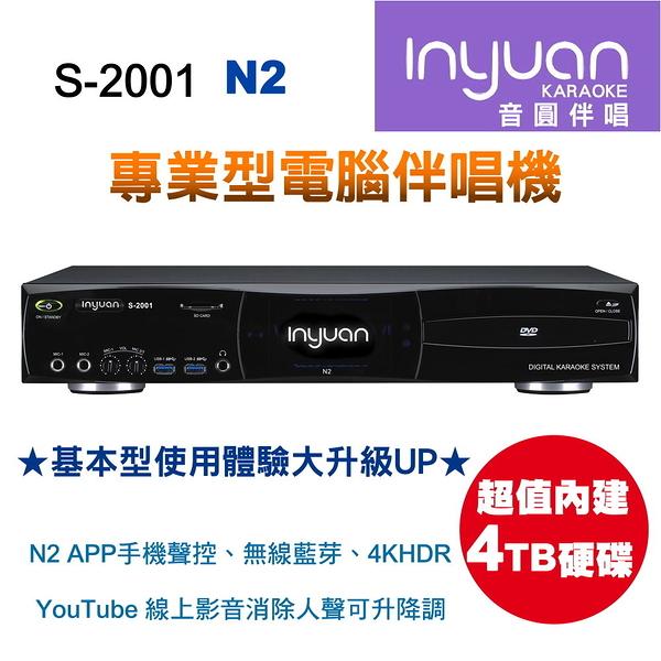 Inyuan 音圓 S-2001 N2 專業型伴唱機 APP語音聲控 4T硬碟/ YOUTUBE消除人聲可升降調/智慧評分