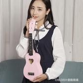 粉色尤克裏裏心形初學者學生成人女小吉他烏克麗麗兒童 童趣潮品