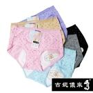 【南紡購物中心】【吉妮儂來】舒適中腰粉彩荷葉邊生理褲(8件組/隨機取色)