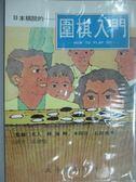 【書寶二手書T1/嗜好_GAX】日本棋院圍棋入門_林海峰