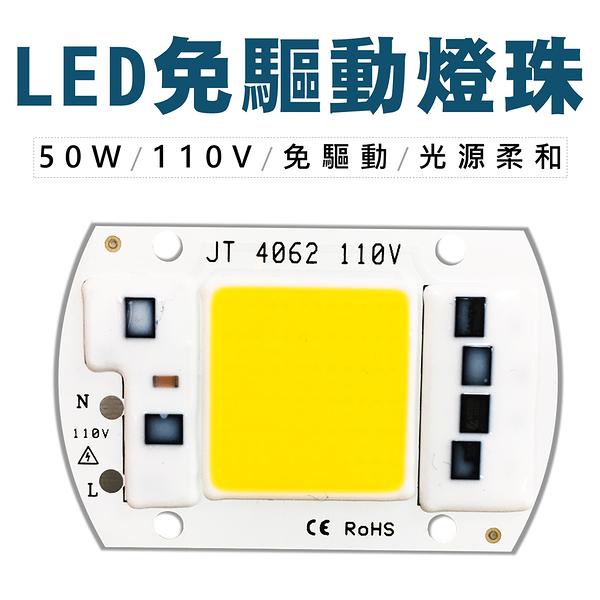 50瓦 LED 免驅動 110V 燈珠 光源板 投射燈 led燈 led50w led光源 50W led燈珠