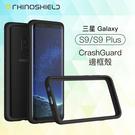犀牛盾 三星 Galaxy S9 / S9 Plus  CrashGuard 防摔邊框殼 保護框 邊框 手機殼