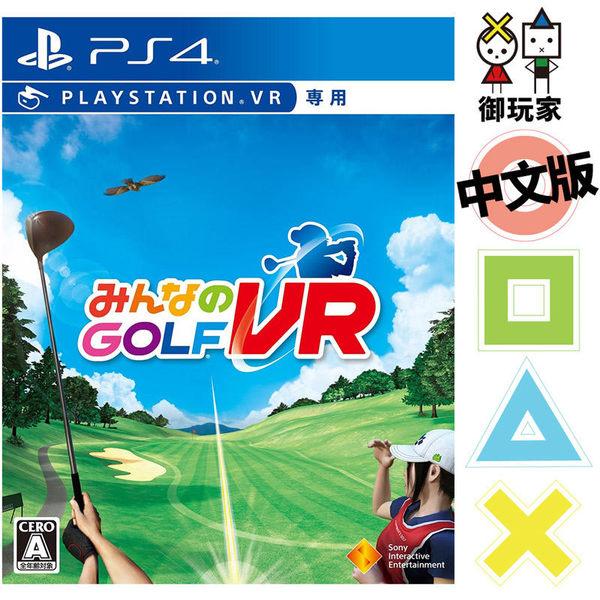★御玩家★現貨 PS4 全民高爾夫 VR 中英文合版 (VR 專用)
