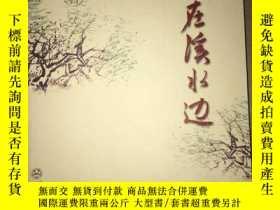 二手書博民逛書店S21罕見栽在溪水邊Y16651 十六棵樹 百花文藝出版社 出版