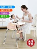 寶寶餐椅小孩吃飯座椅嬰兒便攜可折疊飯桌椅子家用兒童餐桌椅 YXS娜娜小屋