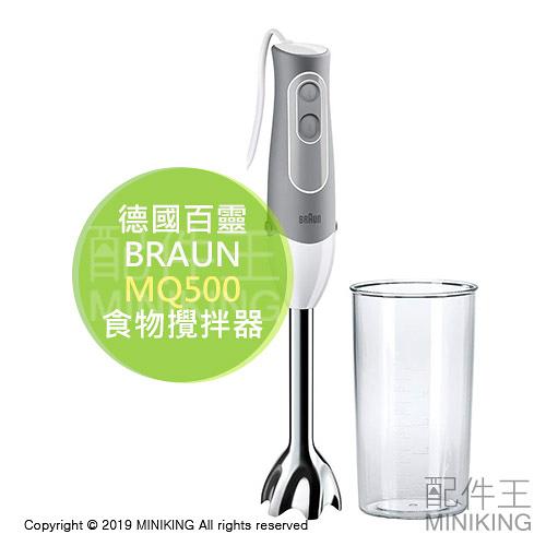 日本代購 空運 BRAUN 德國百靈 MQ500 多功能 輕量 手持 食物 攪拌器 攪拌棒 打泥 2段速度
