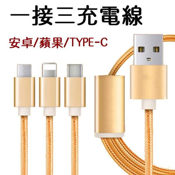 三合一 蘋果 TYPE-C iphone 安卓 Micro USB 手機 二合一 一拖三 一對三 多功能 通用 傳輸線 充電線 BOXOPEN