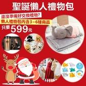 [599禮包] 聖誕禮物懶人包 聖誕節 交換禮物 驚喜包超值福袋 抱枕/保溫杯/圍巾//U型枕【ME007】