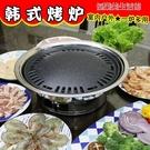 燒烤架 無煙燒燒烤架家用木炭圓形小型燒烤架戶外韓式烤肉爐商用燒燒烤架木炭 YDL