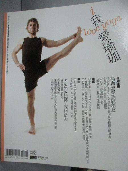 【書寶二手書T3/雜誌期刊_YDQ】我愛瑜珈6 瑜珈激發無限創意_相映文化編