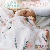 紗布包巾浴巾 竹纖維花紋嬰兒蓋毯空調被推車毯 -321寶貝屋