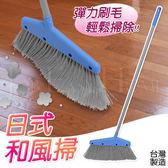 《真心良品》日式和風掃