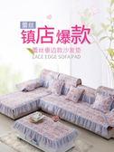 歐式定做沙發墊布藝沙發套全包萬能套蓋四季通用現代簡約防滑坐墊 森活雜貨
