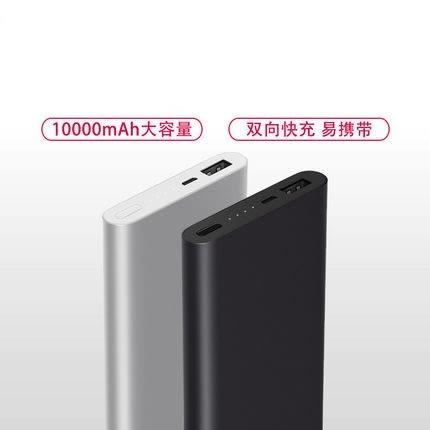 Xiaomi/小米移動電源2 便攜鋰合物雙向快充充電寶10000毫安