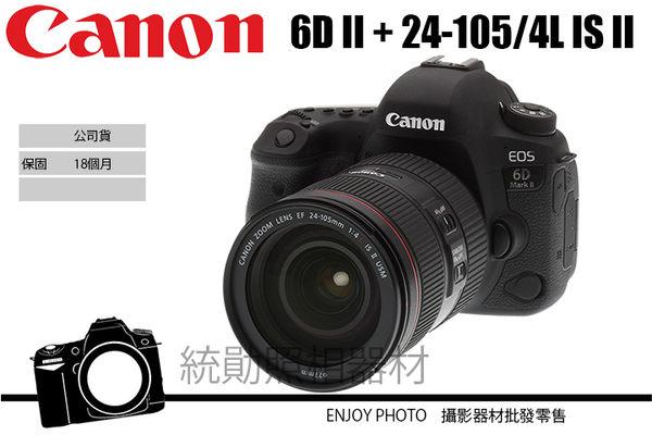 CANON 6D Mark II 24-105mm f4 II USM kit 6D2  11/30前贈郵政禮券5000元