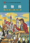 二手書博民逛書店 《挨鞭僮》 R2Y ISBN:9575706749│Tai WAN Dong Fang/Tsai Fong Books