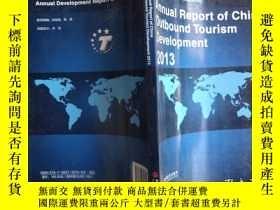 二手書博民逛書店annual罕見report of china outbouad