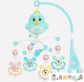 床鈴 嬰兒床鈴0-1歲玩具3-6-12個月新生寶寶音樂旋轉床頭掛件搖鈴益智 童趣