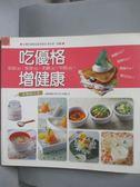 【書寶二手書T5/餐飲_QJF】吃優格,增健康_吳佩禧