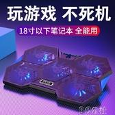 電腦散熱器 A1筆記本散熱器游戲本戰神拯救者15.6英寸電腦排風扇17.3底座板 3C公社YYP