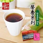 悟和軒.馨香系列-紅玉茶包(30包/盒)﹍愛食網