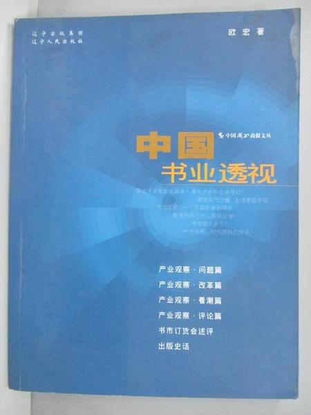 【書寶二手書T8/財經企管_DIP】中國書業透視_歐宏