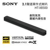 【滿1件折扣 限時加購】SONY 索尼 HT-X8500 2.1 聲道單件式喇叭 聲霸