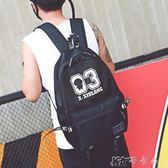 男背包 書包男時尚潮流雙肩青年學院風學生包電腦包大容量運動包 卡卡西