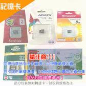 MicroSD記憶卡 8GB (CLASS 4)