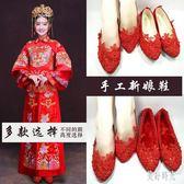 大尺碼新娘鞋 手工平底婚鞋新娘鞋紅色高跟鞋秀禾服婚鞋中跟伴娘鞋結婚OB2244『美好時光』