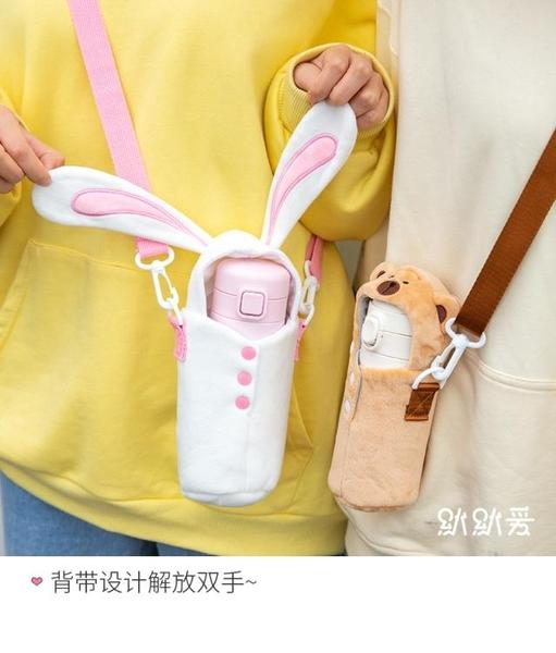 默默愛可愛保溫杯杯套通用水杯套袋杯子保護套斜背帶提繩水壺兒童 童趣屋 免運
