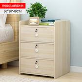 床頭櫃 簡易床頭櫃簡約現代床櫃收納小櫃子組裝儲物櫃宿舍臥室組裝床邊櫃T 聖誕交換禮物
