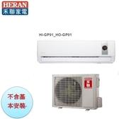 【禾聯冷氣】9.1KW 12-18坪 一對一 變頻單冷空調《HI/HO-GP91》5級能源年耗電2921全機7年保固