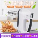 【現貨】打蛋器 110v 電動攪拌機 攪拌器 奶油攪拌器 攪蛋機 家用
