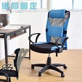 免組裝 電腦椅 辦公椅 書桌椅 椅子 馬修透氣網背D型扶手電腦椅 凱堡家居【A10912】