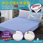 Minis 全防水床包式保潔墊吸濕排汗技術(雙人尺寸 台灣製造)