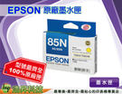 EPSON 85N黃色原廠墨水匣