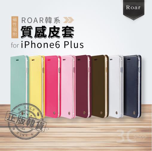 3C便利店 iPhone 6 Plus+ 蘋果 ROAR 磁性PU 手機質感皮套 韓國 方便多功能內插卡位 可當支架站立