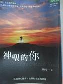 【書寶二手書T1/心靈成長_EXD】神聖的你-活出身心健康、快樂和全部的潛能_楊定一